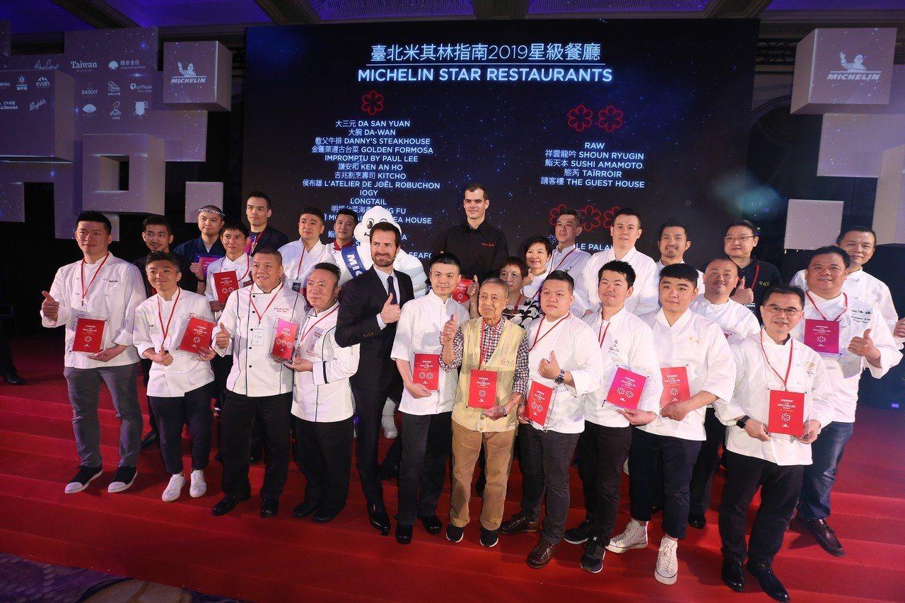 台北米其林2019星級餐廳得獎者大合照。圖/聯合報