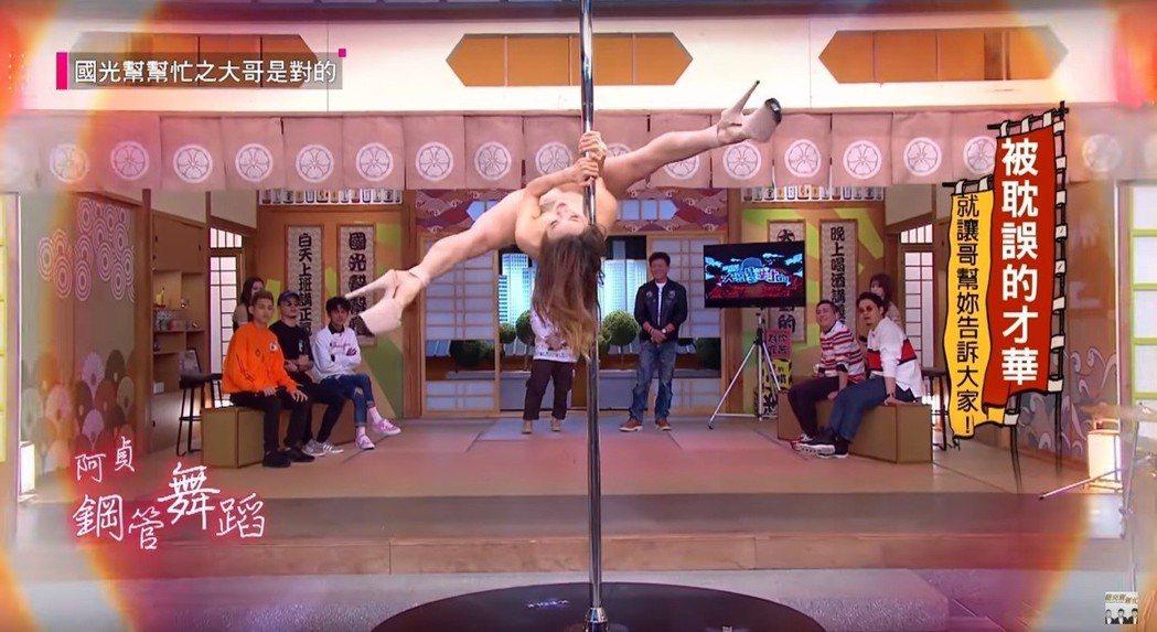 「阿貞」節目現場跳鋼管舞。圖/擷自YouTube