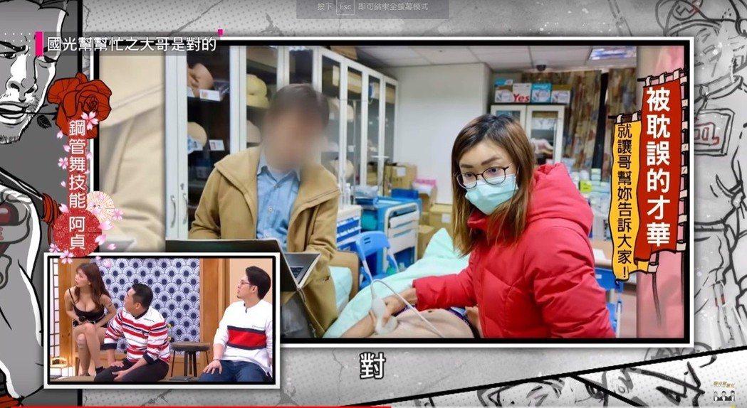 「阿貞」正職是急診科醫師。圖/擷自YouTube