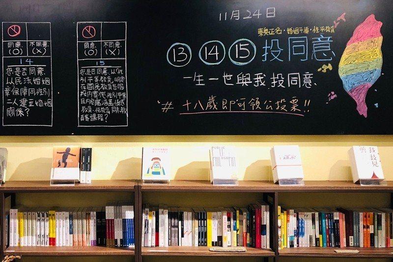 左轉有書X慕哲咖啡的黑板上可清楚看到店主的立場。 圖/取自左轉有書X慕哲咖啡Facebook