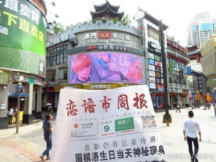 深圳東門中心城/截自微博周棋洛生日應援組