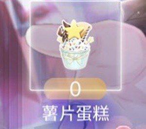 遊戲內的活動道具「薯片蛋糕」