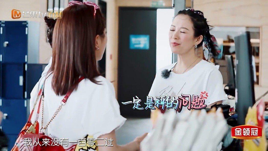 章子怡對自己的體重難以相信。圖/擷自芒果TV
