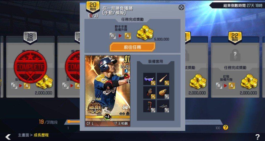 全新試煉之路活動登場,完成將可獲得+10強選手卡。