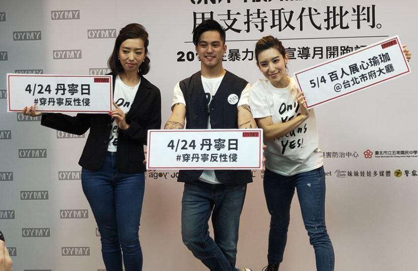 藝人梁妍熙、歌手Lara梁心頤與演員黃遠10日共同出席「性暴力預防宣導月」開跑記