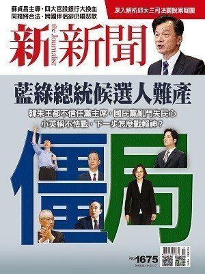 藍綠總統候選人難產。 攝影/新新聞編輯部