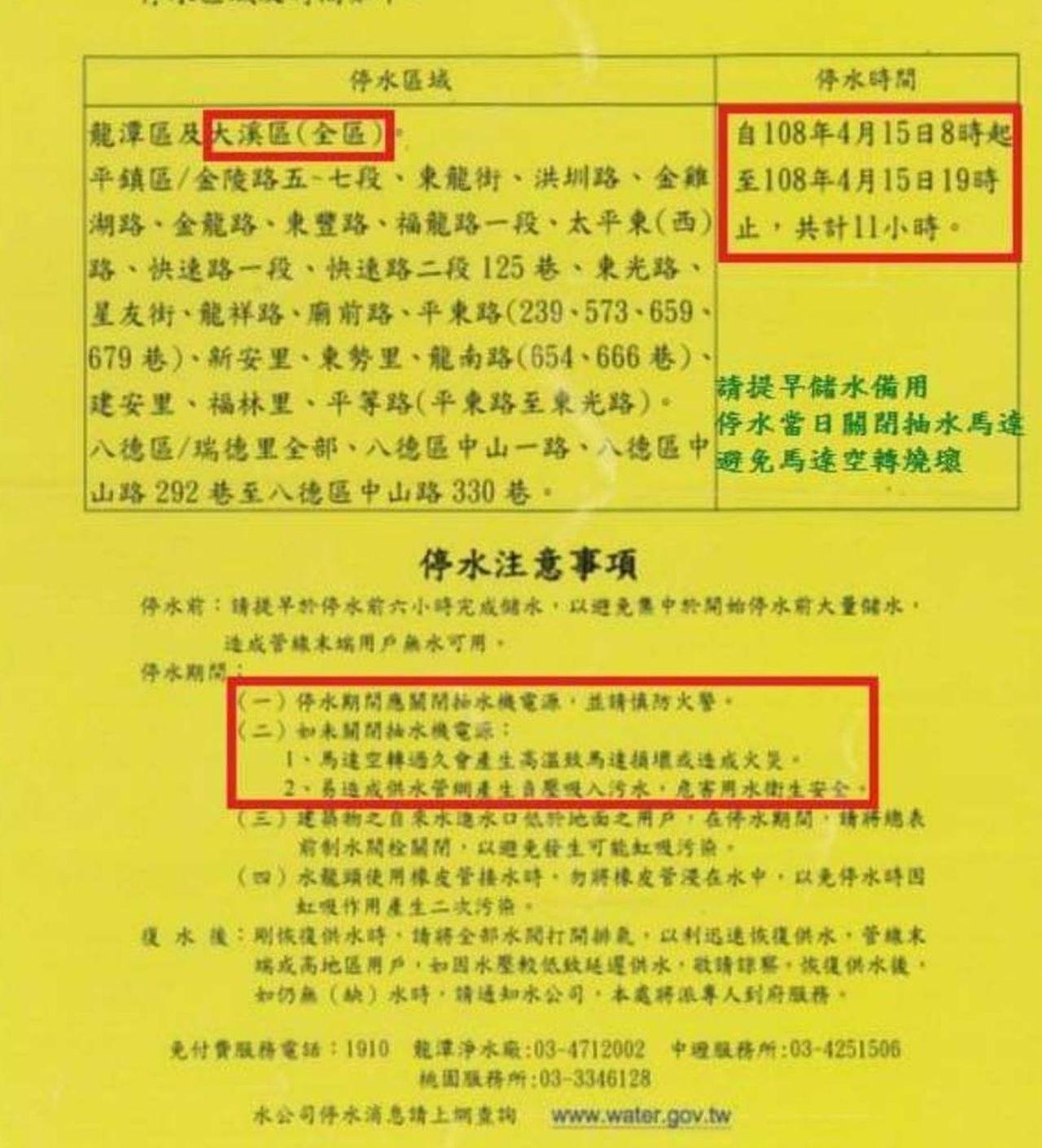 自來水公司配合龍潭廠高壓電氣設備檢驗工程,4月15日(星期一)上午8時起到下午7...