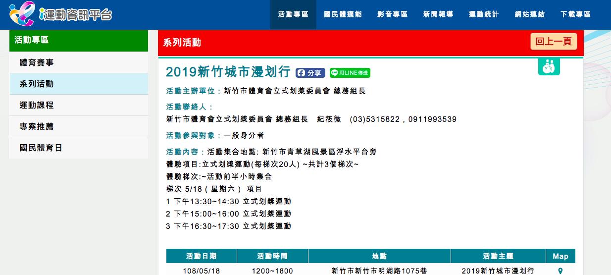 108年「運動i臺灣 竹市i運動」今啟動,舉辦59項各類體育活動,邀請市民一起來...
