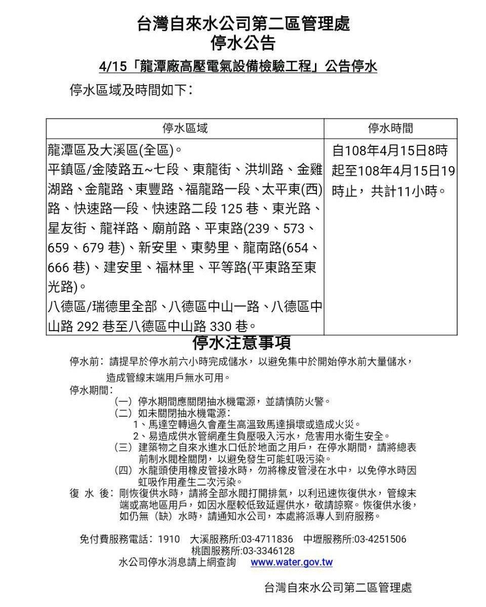 自來水公司公告因為辦理桃園市龍潭廠高壓電氣設備檢驗工程,15日8時起到晚上7時止...