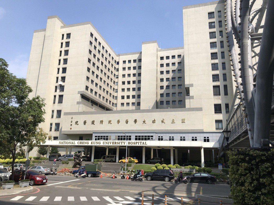 成大醫院。圖/報系資料照