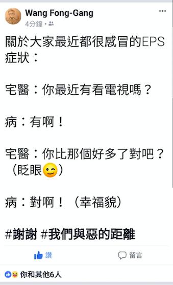 王俸鋼的臉書中一篇主題標籤(hashtag)為「#謝謝#我們與惡的距離」貼文,巧...