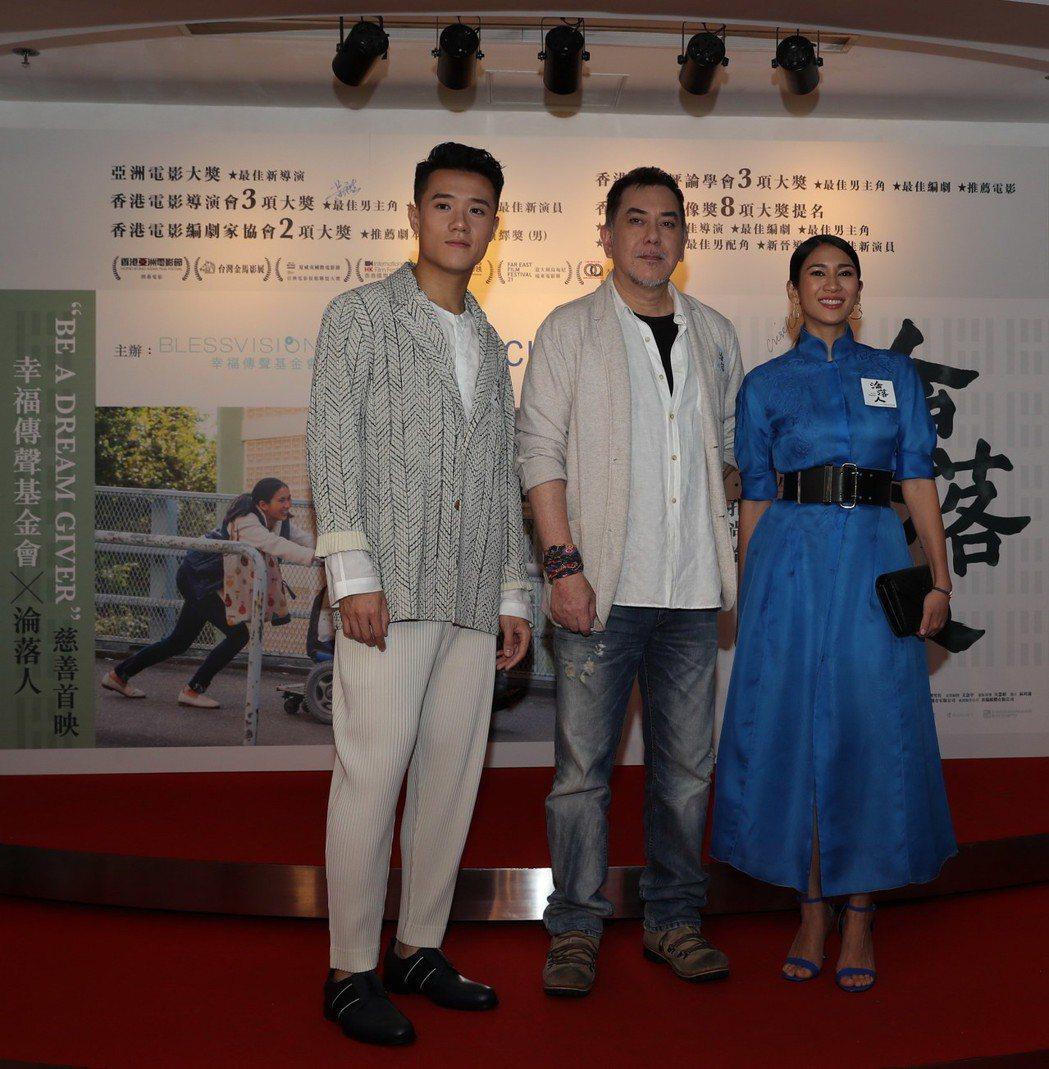 「淪落人」演員(左起)黃定謙、黃秋生、姬素·孔尚治。圖/甲上提供
