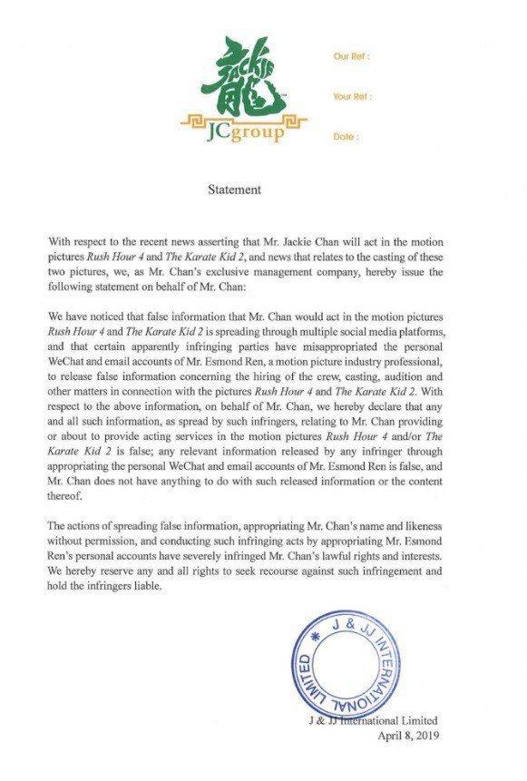 成龍在官網上聲明自己沒要演「尖峰時刻4」。圖/翻攝自jackiechan.com