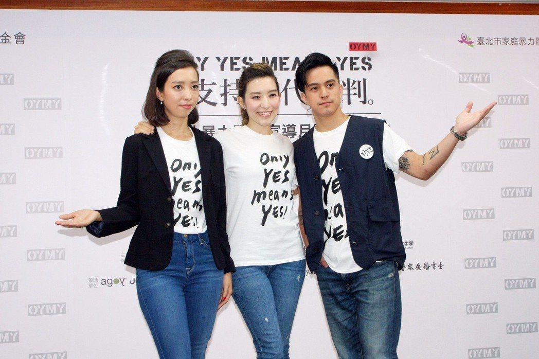 Lara梁心頤(中)與姊姊梁妍熙(左)、黃遠共同為終止性暴力發聲。圖/現代婦女基...
