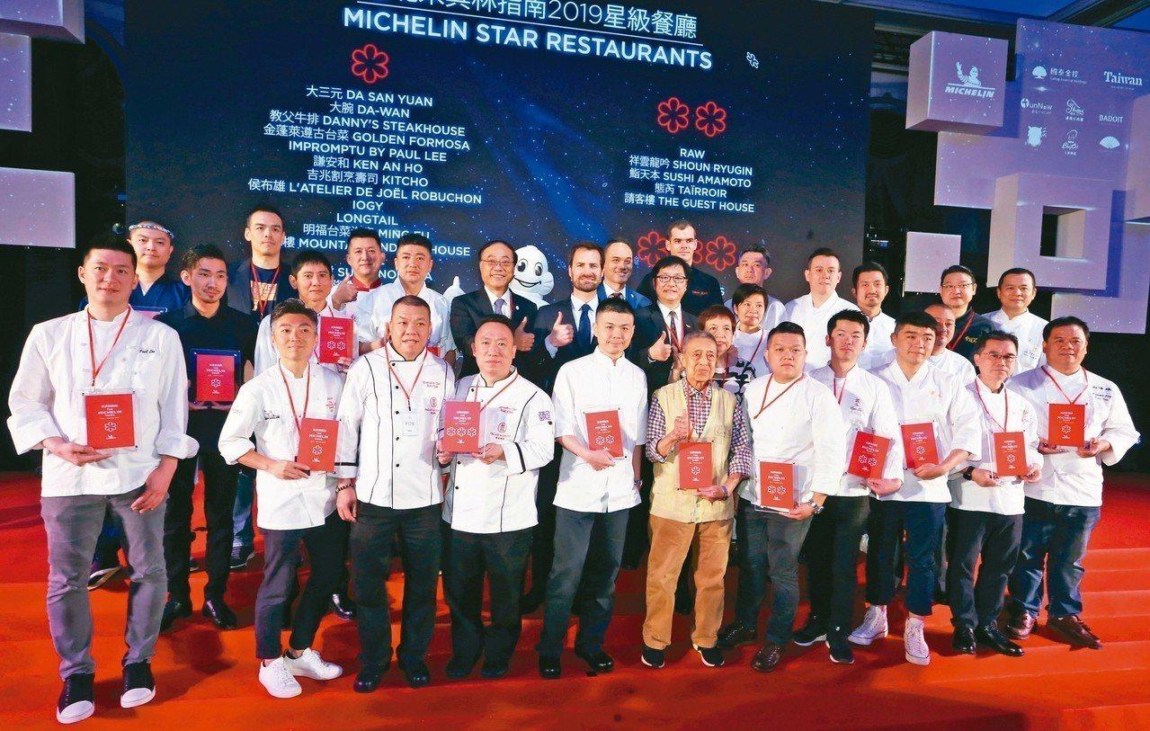 《台北米其林指南2019》昨天揭曉一、二、三星級餐廳,摘星廚師一起合影。 記者徐...