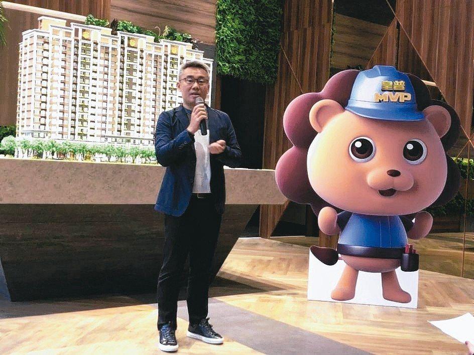 皇普建設執行副總蘇孟光強調,提供10年防水保固期,正是擦亮皇普品牌的第一步。 張...
