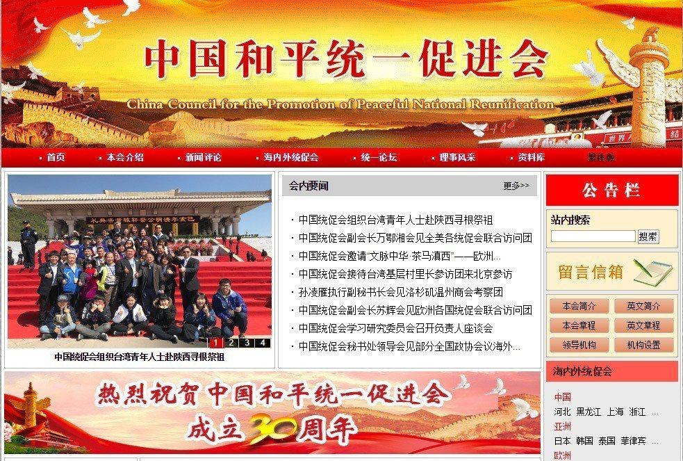 圖擷自中國和平統一促進會官網