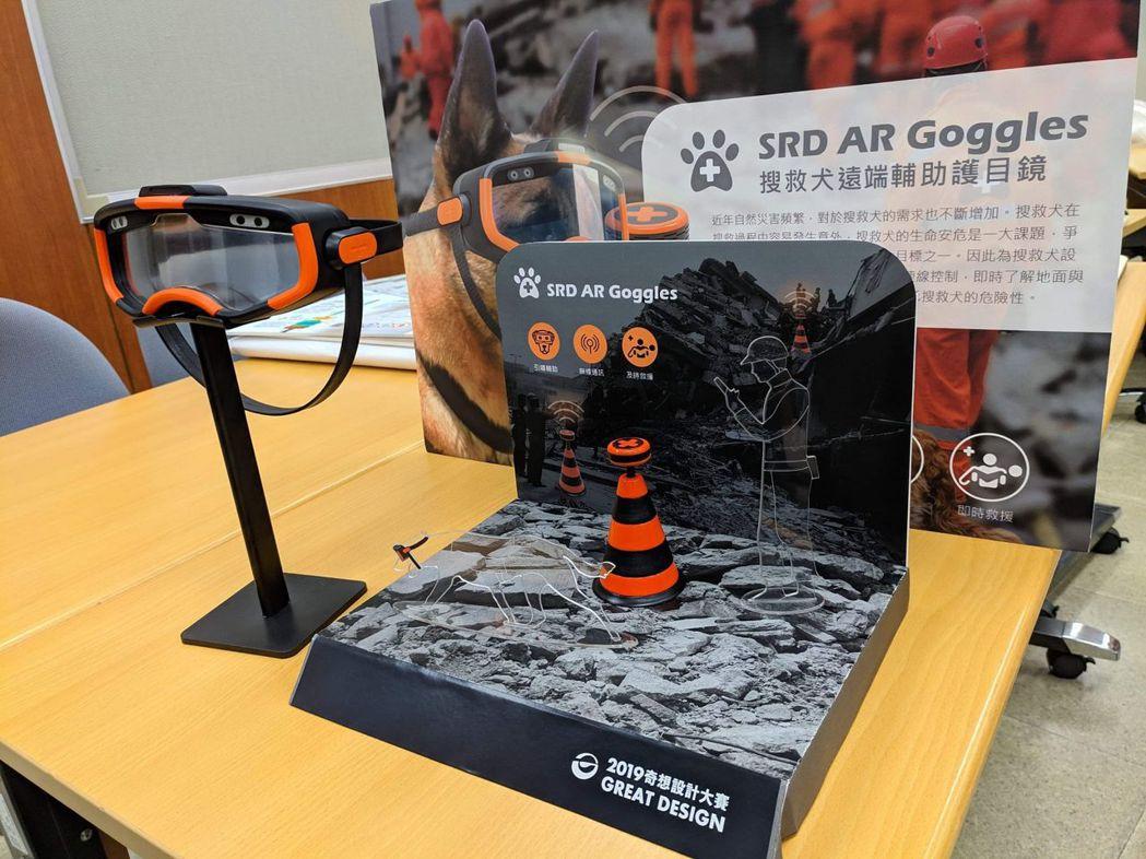 「SRD_AR搜救犬遠端輔助護目鏡」 大葉大學/提供。