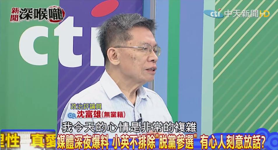 對於民進黨延後初選,沈富雄表示內心非常複雜,對民進黨非常失望。圖擷自YouT...