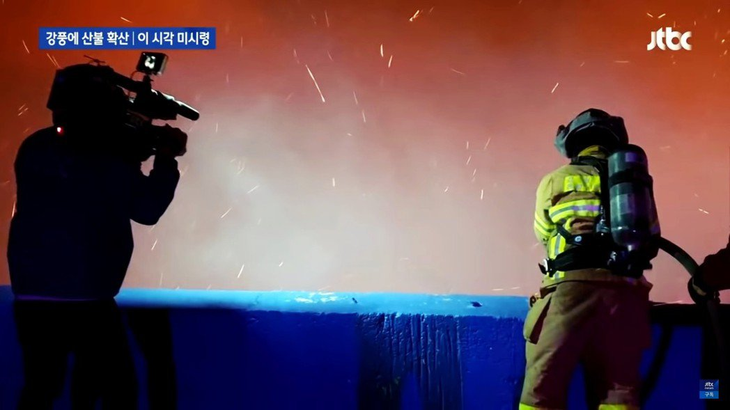 這場南韓近代史上最嚴重的山林大火,燒出南韓電視傳播應對天然災害的不足,能否就此記...