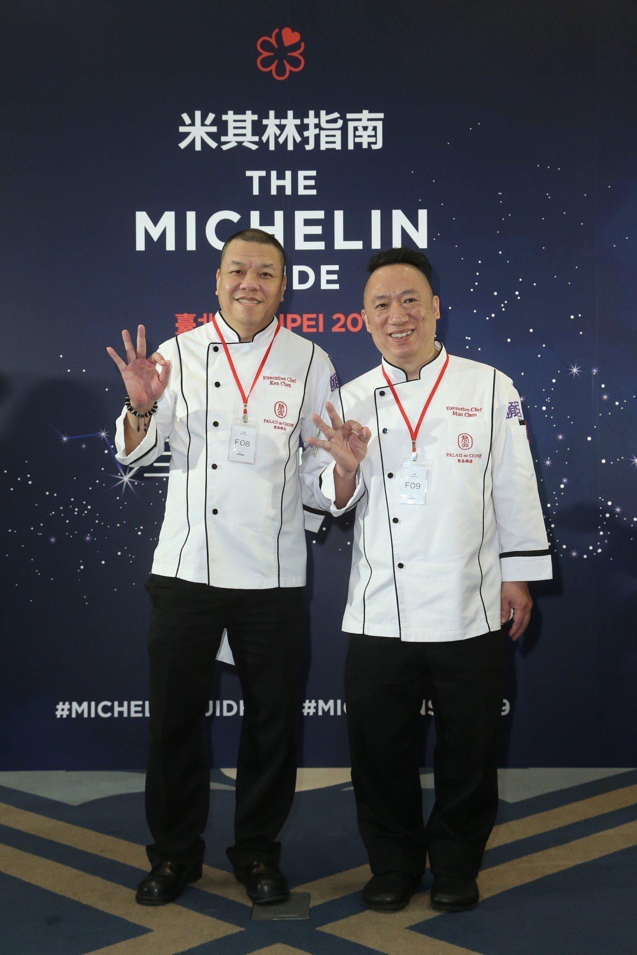 頤宮中餐廳雙主廚陳偉強(左)與陳泰榮連袂上台領獎。記者陳立凱/攝影