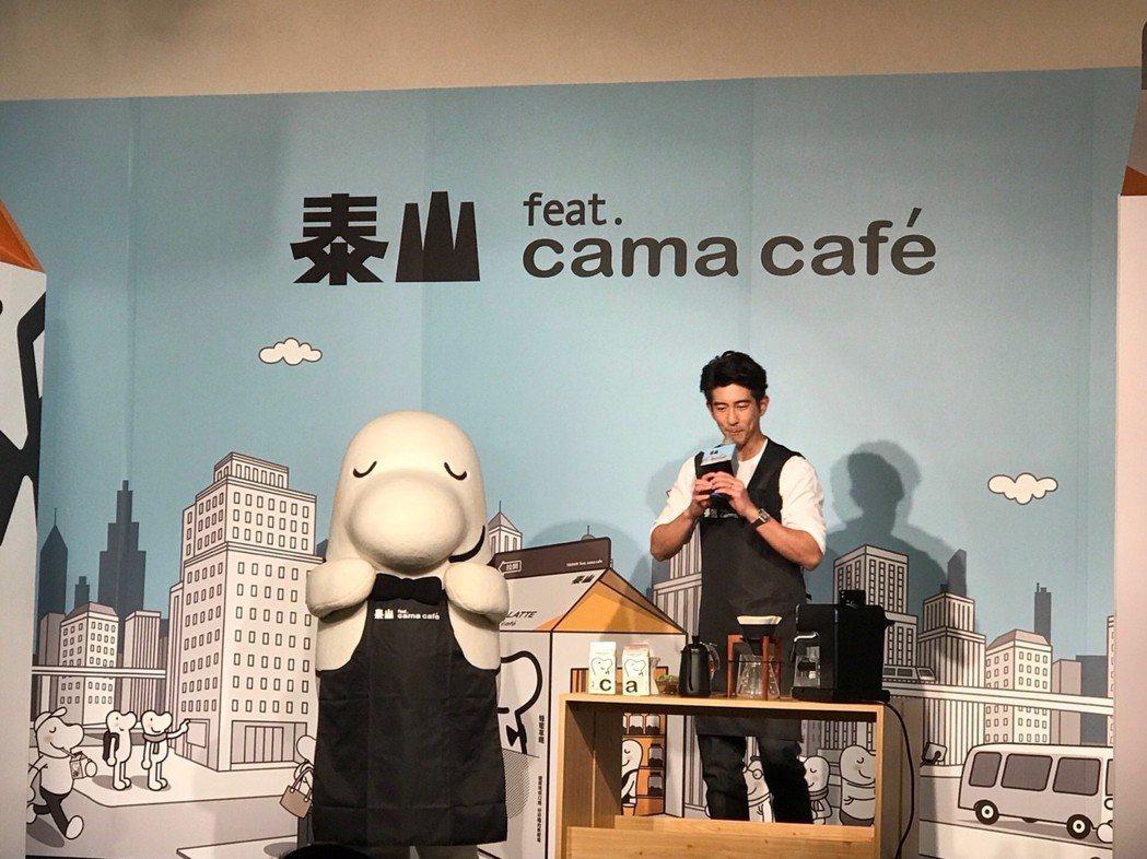 藝人修杰楷在泰山 feat. cama café發表會上,獻上風味咖啡生活哲學。...