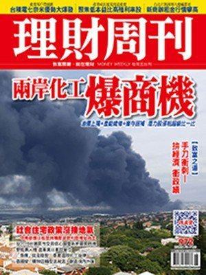 【理財周刊第972期】