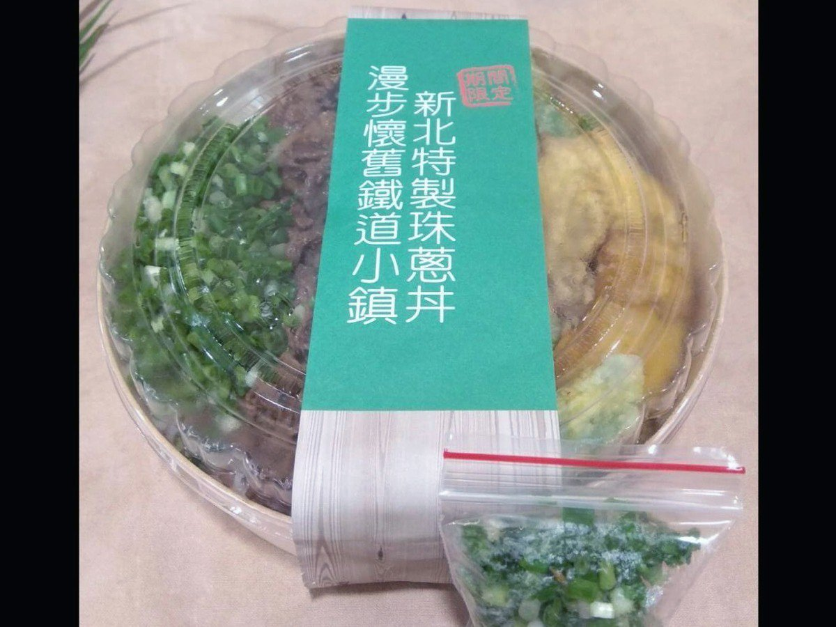 平溪區民活動中心廣場本週六(13)日舉辦「珠蔥節」活動,要發表創新料理「珠蔥丼」...