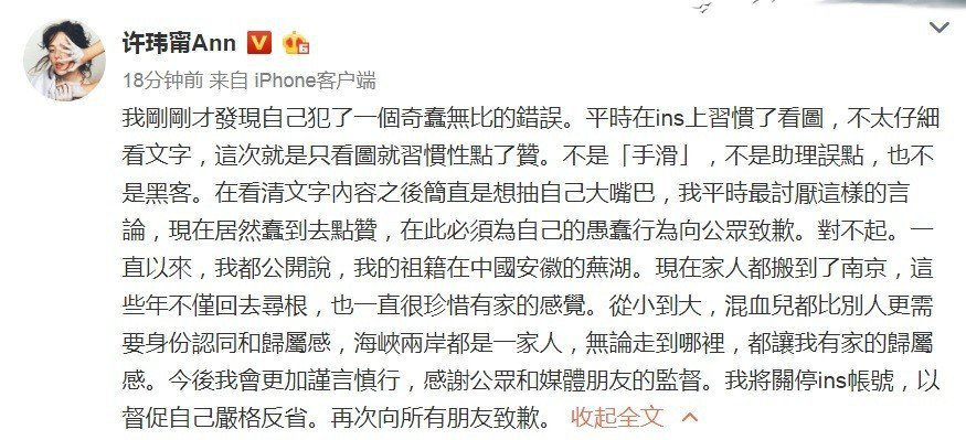 許瑋甯凌晨在微博澄清。圖/摘自微博