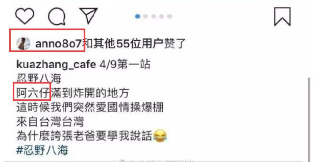 許瑋甯在一篇「阿六仔」的IG貼文點讚,被大陸網友砲轟。圖/摘自微博