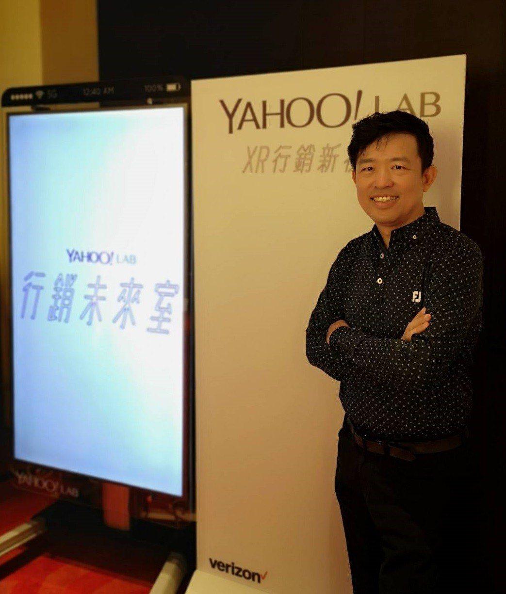 Yahoo媒體業務事業群業務總經理方盈傑與媒體分享Yahoo Lab XR數位行...