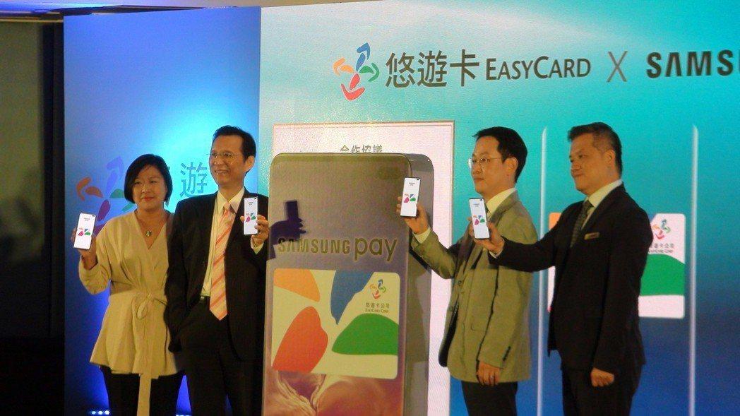 悠遊卡公司今(11)日宣布,與Samsung Pay 簽署合作協議,攜手進攻行動...