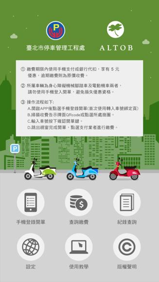 台北市停管處推出「機車登錄開單繳費」,鼓勵使用者透過手機APP登錄,完成停車開單...