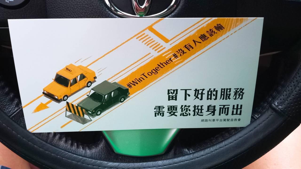 網路叫車平台代僱駕駛自救會發起連署,呼籲撤銷運管規則103-1條修正草案。圖/網...