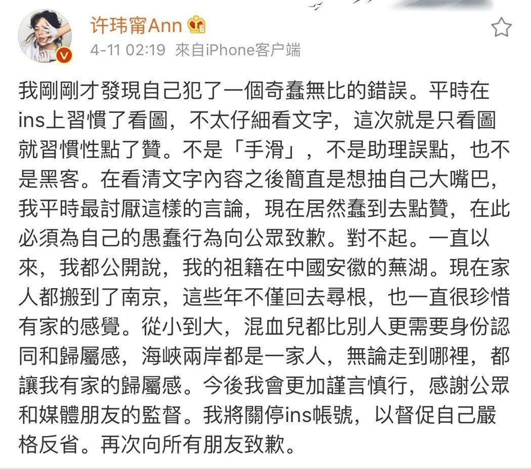 許瑋甯因1個讚,表態「兩岸都是一家人」。圖/摘自微博