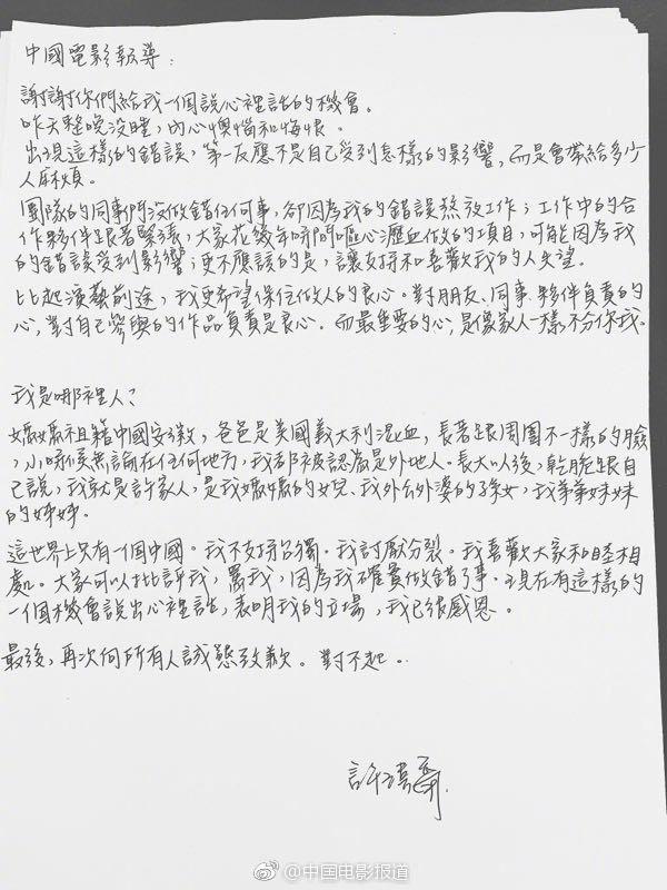 許瑋甯道歉信。圖/摘自微博