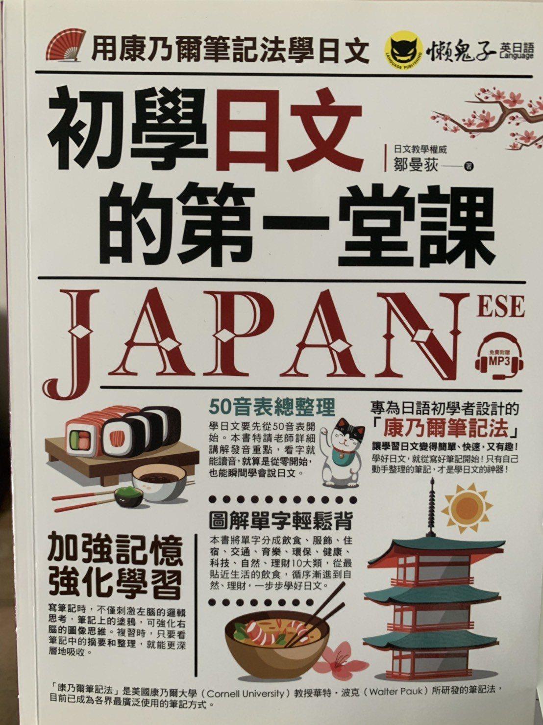 鄒曼荻著有「初學日文的第一堂課」一書。圖/至善高中提供