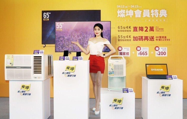 燦坤會員特典推出4K大電視直降2萬元,同時祭出眾多商品折扣優惠。圖/燦坤提供