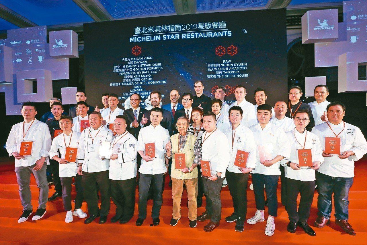 2019台北米其林所有獲獎廚師合影。 記者陳立凱/攝影