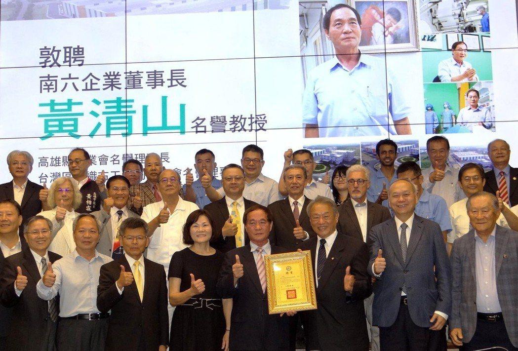 南六公司董事長黃清山小時候的志願就是長大後能當老師,如今一圓兒時夢,而正修科大業...