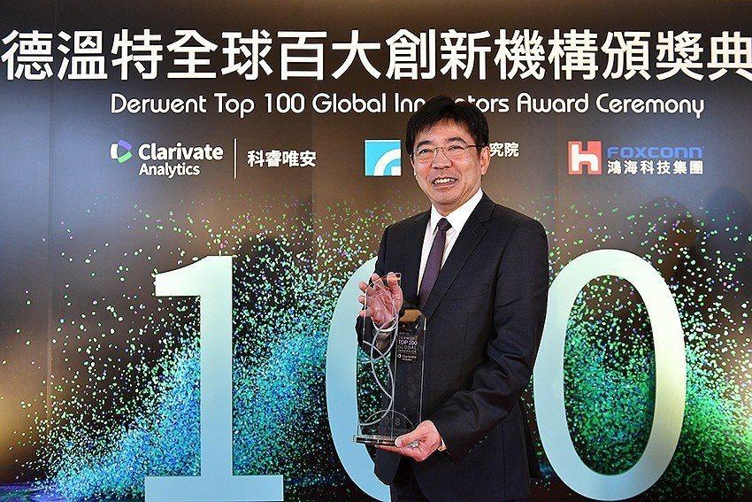 稱霸亞洲!工研院三度獲頒全球百大創新機構獎,拿下全亞洲獲獎最多之研究機構殊榮。圖...