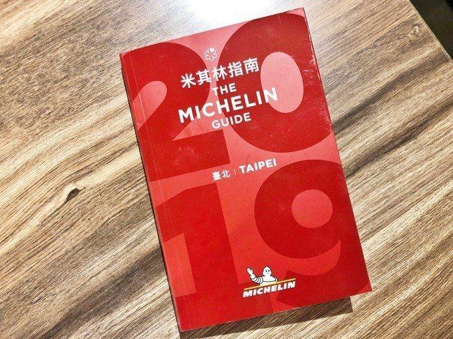 《2019台北米其林指南》同步公布了「米其林餐盤」。記者魏妤庭/攝影