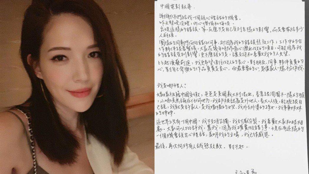 許瑋甯按讚風波後急滅火,發表親筆信道歉。圖/擷自臉書、微博