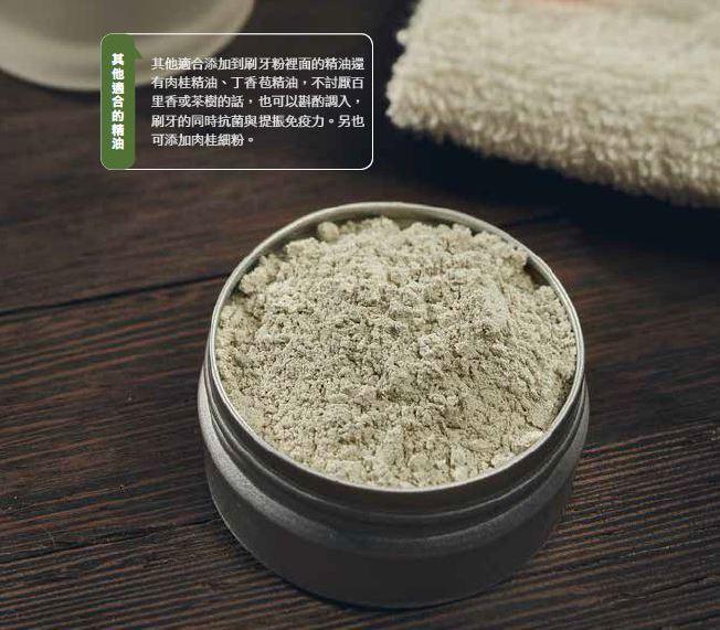 清涼刷牙粉Tooth Powder。圖摘自《女巫阿娥的居家香草保健萬用書》