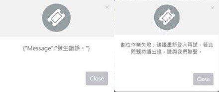 訂票系統癱瘓,無法完成購票/圖片截自國賓影城臉書