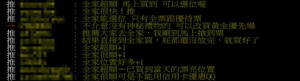 網友表示在全家的【FamiPort】機台購票反而很順暢/圖片截自PTT