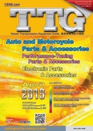 經濟日報中經社《台灣車輛零配件總覽-TTG》 是國際買主的採購聖典
