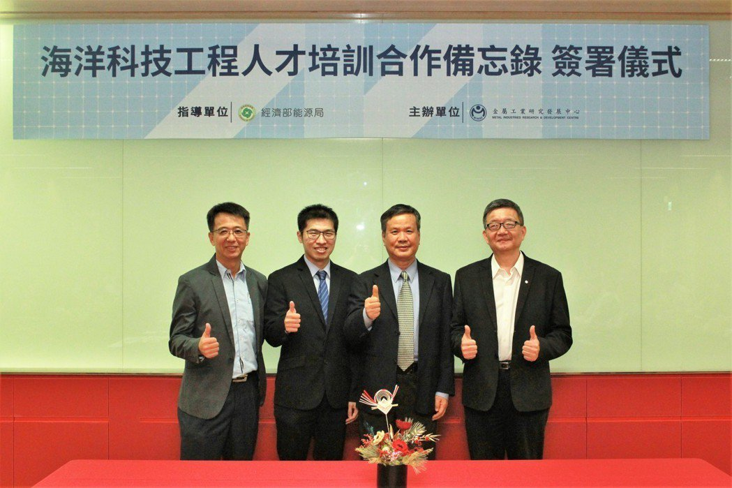 金屬中心攜手三家業者簽署MOU,共同促進台灣海洋科技人才培育與產業競爭力。立恩威...