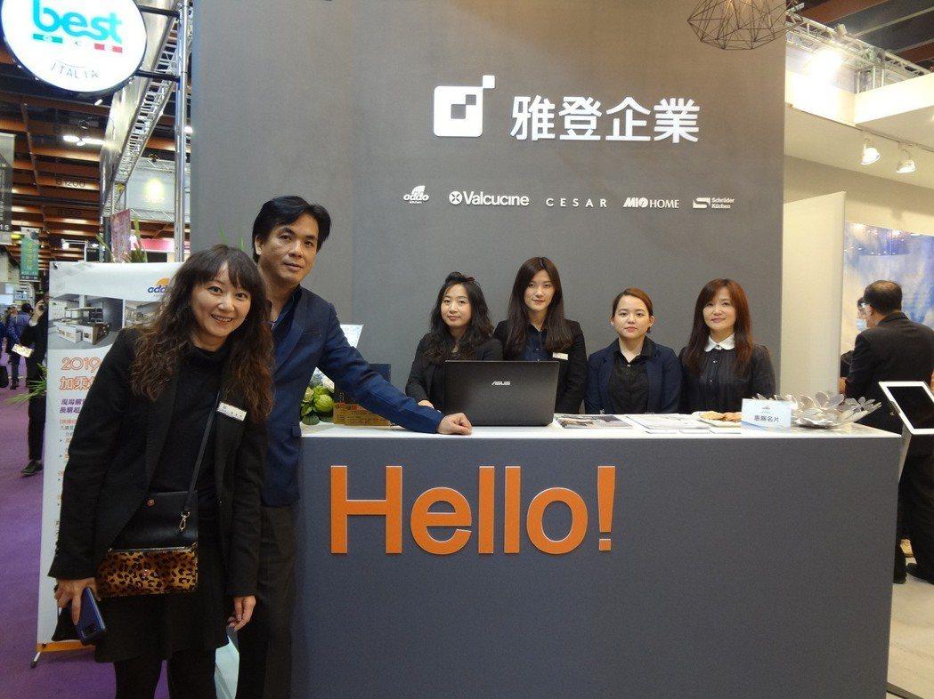 雅登廚飾行銷副理胡哲華(左二)與行銷團隊熱忱接待與會參觀者。 金萊萊/攝影