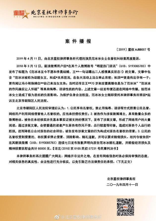 范冰冰遭毀謗的官司結果出爐。圖/摘自微博